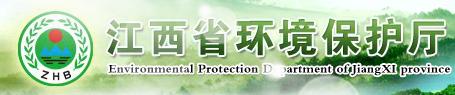 江西省环保厅